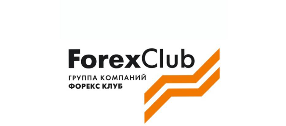 FOREX CLUB (Форекс Клуб)