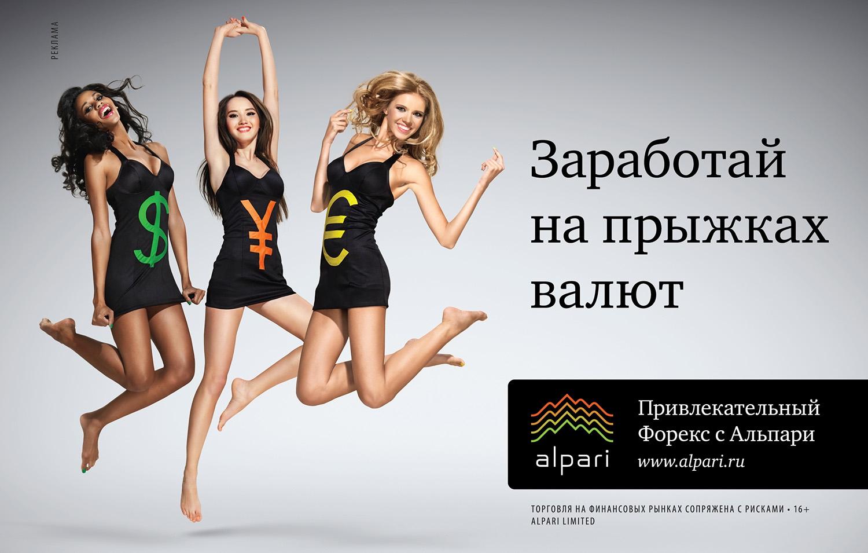 PREVIEW_Alpari_Press_212x135_Jump2