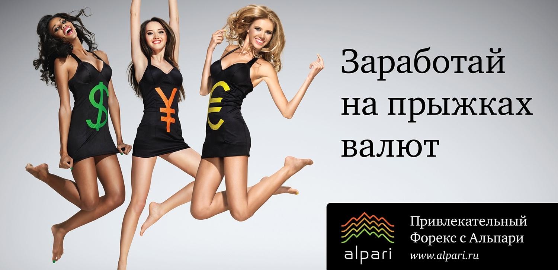 PREVIEW_Alpari_Press_212x135_Jump23